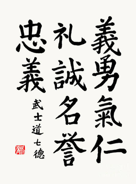Chinese Brush Painting - Bushido Code In Regular Script by Nadja Van Ghelue