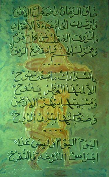Painting - Calligraphy And Drawing by Ray Khalife