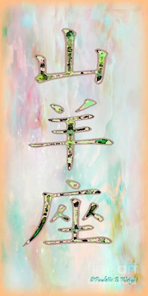 Digital Art - Capricorn by Paulette B Wright