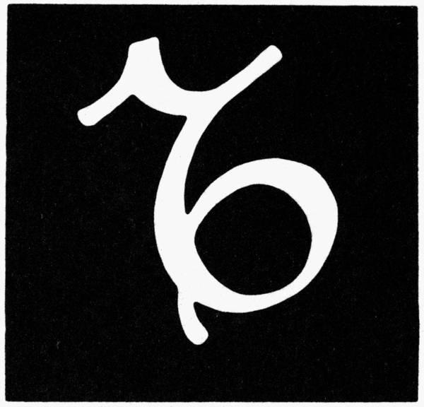 Painting - Capricorn Symbol by Granger