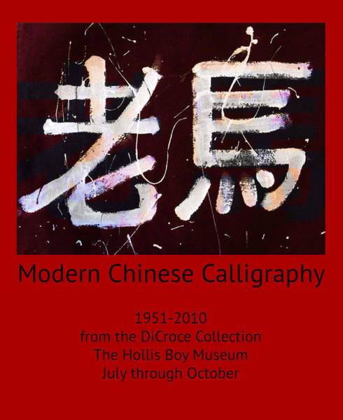 Museum Digital Art - Chinese Calligraphy by H James Hoff