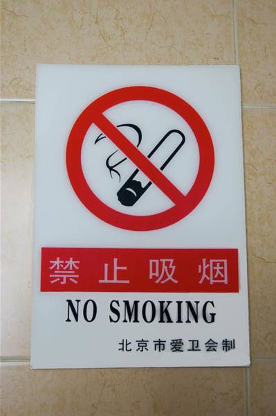 Chinese Language Photograph - Chinese No Smoking Sign. by Mark Williamson/science Photo Library