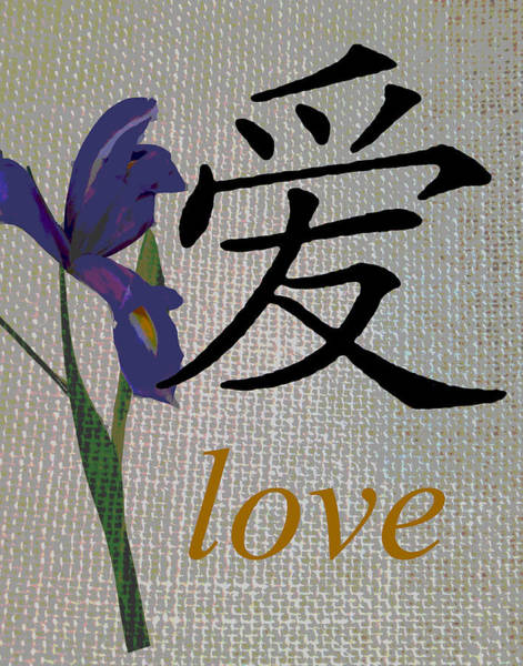 Purple Iris Mixed Media - Chinese Symbol Love On Burlap With Iris by Patricia Januszkiewicz