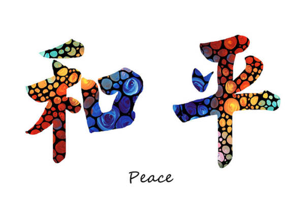 Asian Wall Art - Painting - Chinese Symbol - Peace Sign 16 by Sharon Cummings