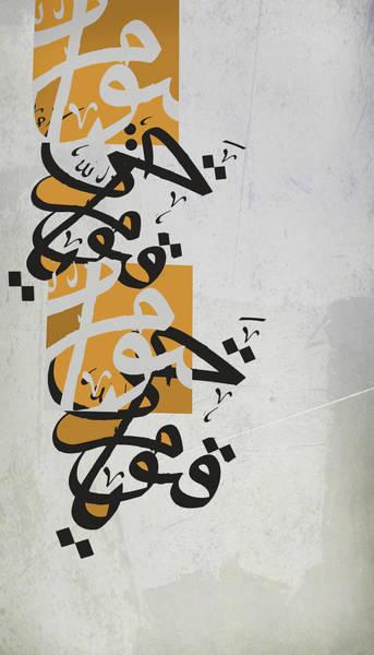 Expo Wall Art - Painting - Contemporary Islamic Art 26e by Shah Nawaz