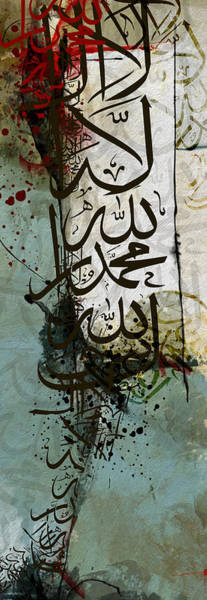 Wall Art - Painting - Contemporary Islamic Art 28b by Shah Nawaz