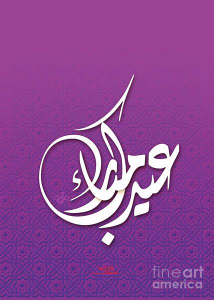 Digital Art - Eid Mubarak-blessed Holiday by Mamoun Sakkal