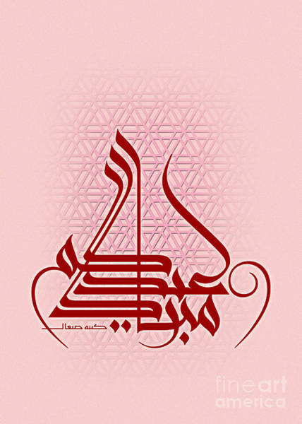 Digital Art - Eidukum Mubarak-blessed Your Holiday by Mamoun Sakkal