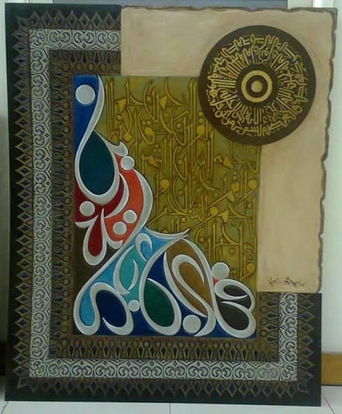 Ar-rahman Painting - Fabi-ayyi Ala-i Rabbikuma Tukaththiban by Abdulhai Abid