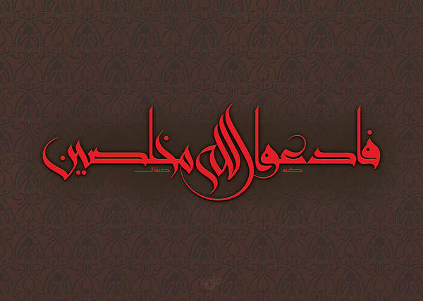 Digital Art - Fadu-pray To God Sincerely by Mamoun Sakkal