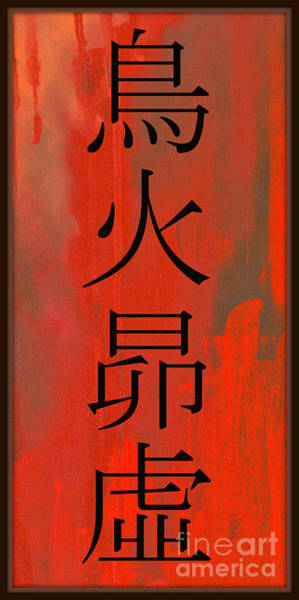 Animals And Feng Shui Art Wall Art - Painting - Feng Shui Bauga by Mindy Bench