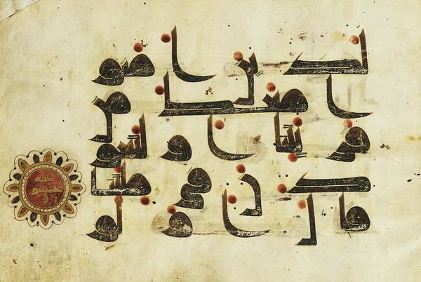 Painting - Five-line Kufic Leaf by Celestial Images