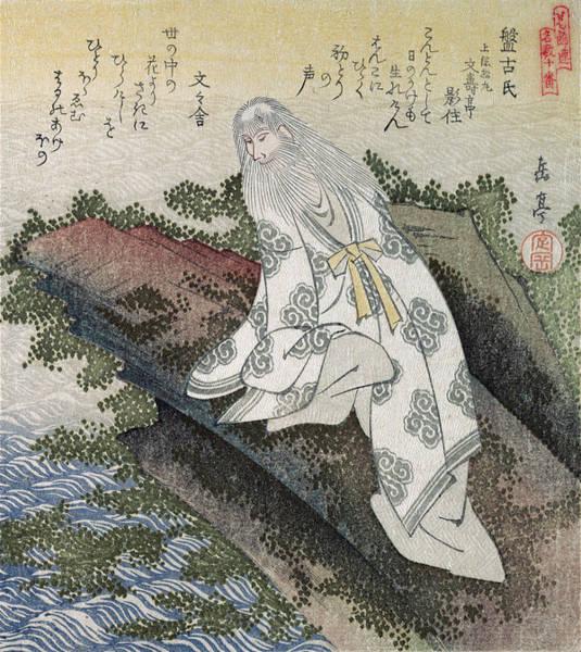 Japanese Poetry Painting - Gakutei Banko, C1828 by Granger