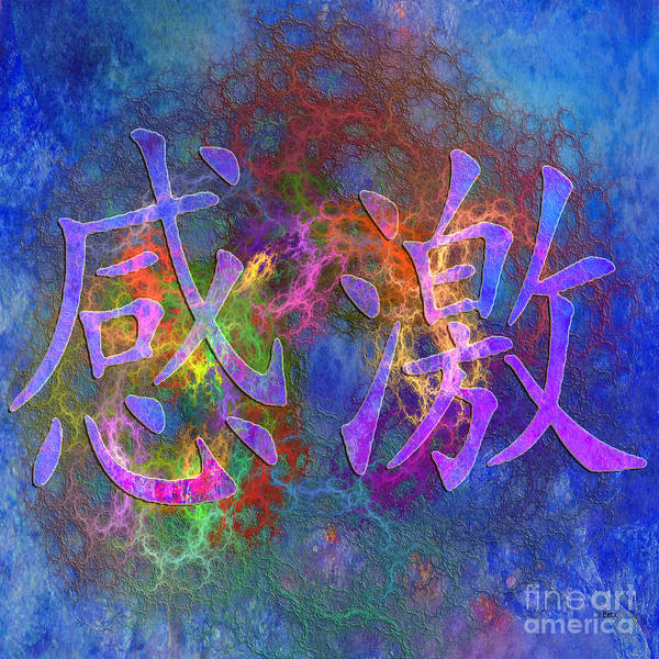 Kanji Digital Art - Gratitude - Square Version by John Beck