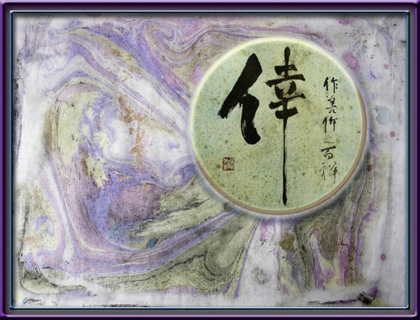 Lucky Charm Painting - Happiness     One Good Deed Brings About One Hundred Felicitations by Peter v Quenter