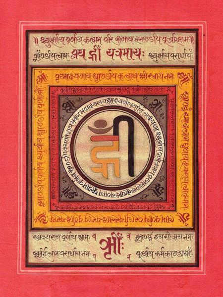 Wall Art - Painting - Hinduism Art Om Aum Yaga Meditation Vedic Painting by A K Mundhra