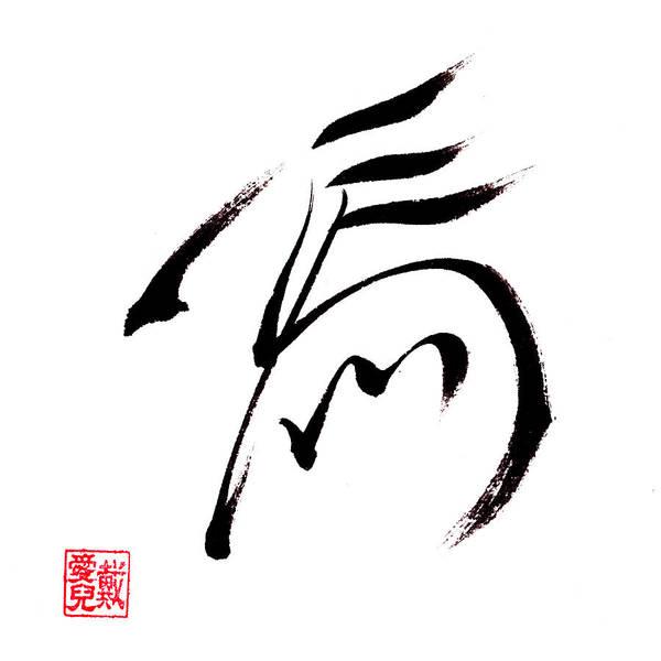 Horse Calligraphy Art Print