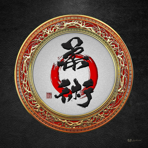 Kanji Digital Art - Japanese Calligraphy - Jujutsu On Black by Serge Averbukh