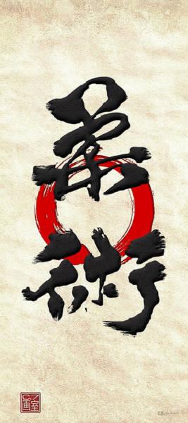 Kanji Digital Art - Japanese Calligraphy - Jujutsu by Serge Averbukh