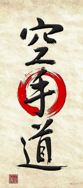 Kanji Digital Art - Japanese Calligraphy - Karate-do by Serge Averbukh
