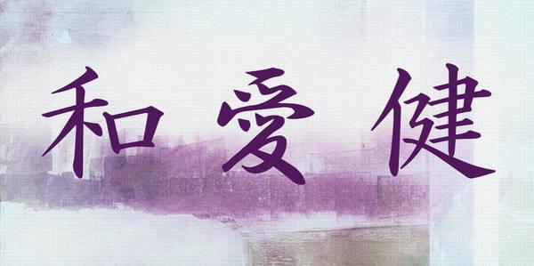 Kanji Digital Art - Kanji by Gina Dsgn