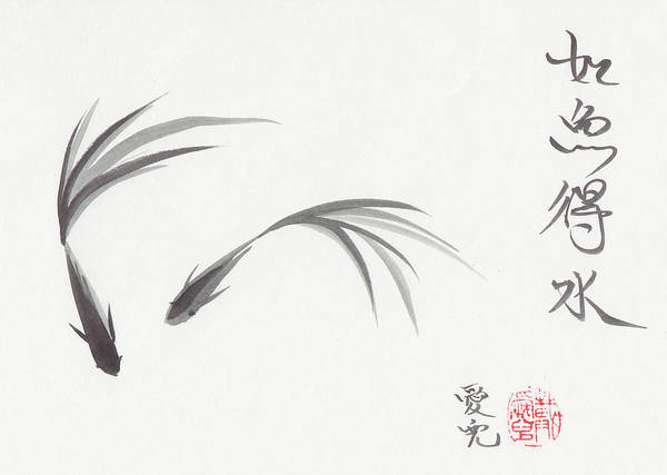 Chinese Brush Painting - Like Fish With Water by Oiyee At Oystudio
