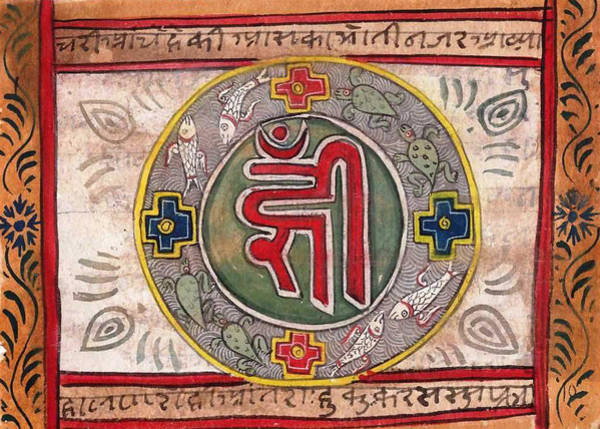 Wall Art - Painting - Mantra Calligraphy Antique Vintage Artwork Art Gallery India by A K Mundhra