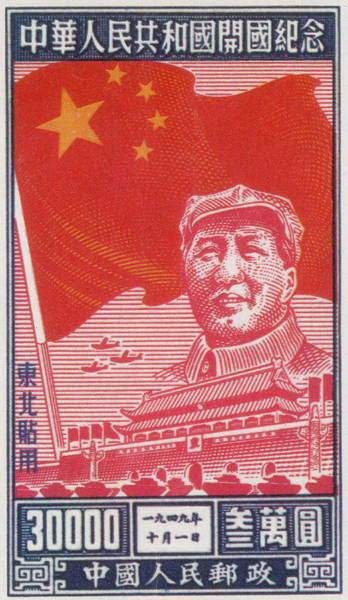 Stamp Collecting Photograph - Mao Zedong, Northeast China Postage by Science Source