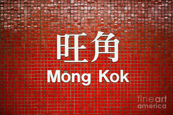 Wall Art - Photograph - Mong Kok Subway Station - Hong Kong by Matteo Colombo