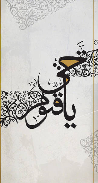 Expo Wall Art - Painting - New Calligraphy 26 by Shah Nawaz