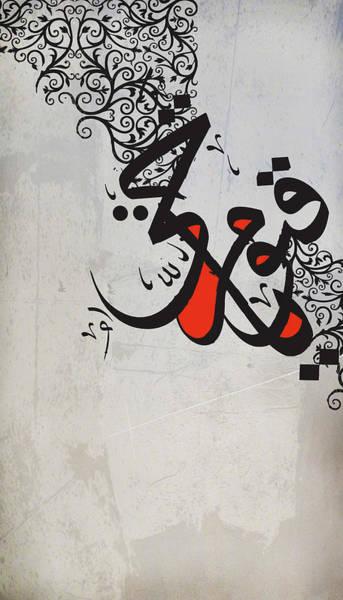 2020 Wall Art - Painting - New Calligraphy 26b by Shah Nawaz