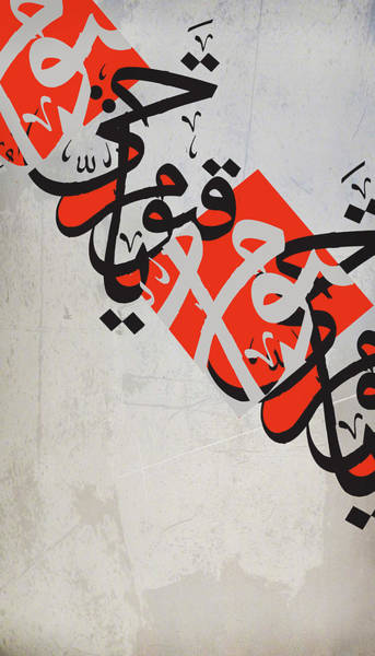 2020 Wall Art - Painting - New Calligraphy 26c by Shah Nawaz
