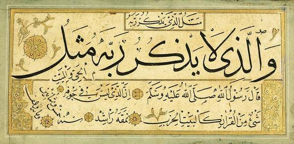 Pilgrimage Painting - Ottoman Calligraphic Panel by Celestial Images