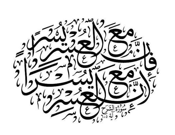 Arabic Calligraphy Drawings