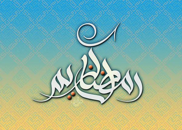 Digital Art - Ramadan Karim-blessed Ramdan by Mamoun Sakkal