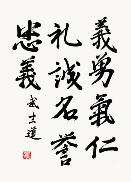 Painting - Seven Virtues Of Bushido In Semi-cursive Style  by Nadja Van Ghelue