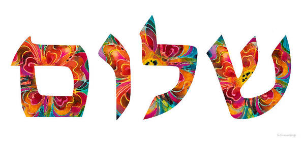 Wall Art - Painting - Shalom 12 - Jewish Hebrew Peace Letters by Sharon Cummings