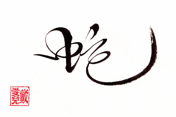 Chinese Brush Painting - Snake Calligraphy by Oiyee At Oystudio