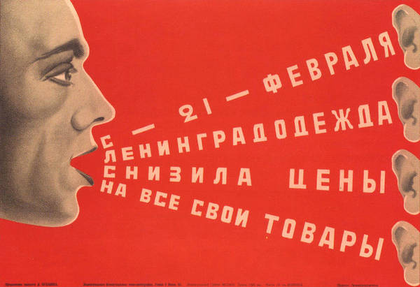 Communication Painting - Soviet Poster by Dmitri Anatolyevich Bulanov