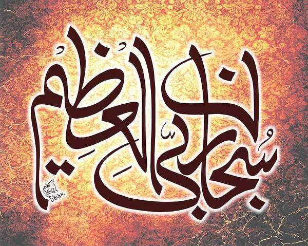 Ra Digital Art - Subhan A Rabi Yal Azeem by Ibn-e- Kaleem