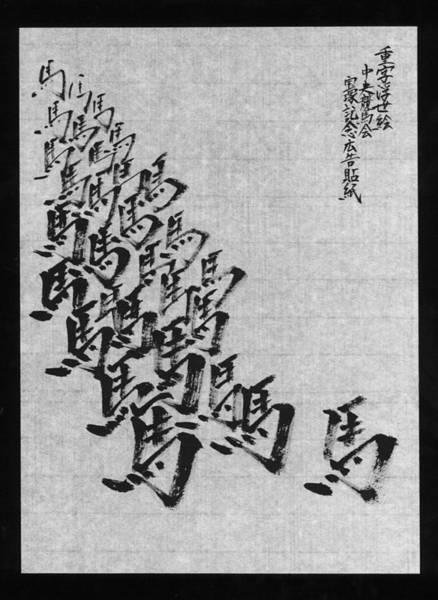 Kansai Painting - Takarazuka Kinen Horse Race Poster by Kim Kimura