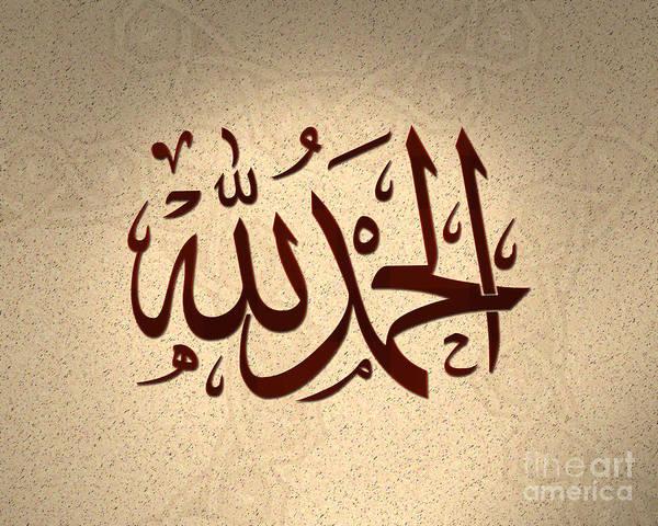 Mosque Digital Art - Thank God by Mohamed Elkhamisy