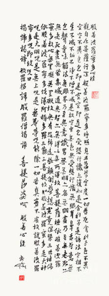 Chinese Brush Painting - The Heart Sutra Brushed In Gyosho by Nadja Van Ghelue