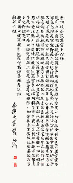 Chinese Buddha Painting - The Heart Sutra Brushed In Kaisho by Nadja Van Ghelue