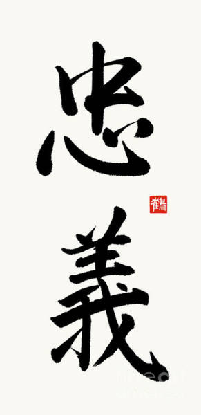 Painting - The Kanji Chuugi  Or Loyalty  In Gyosho by Nadja Van Ghelue