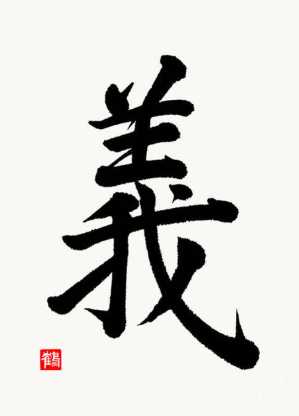 Painting - The Kanji Gi Or Right Action In Gyosho by Nadja Van Ghelue