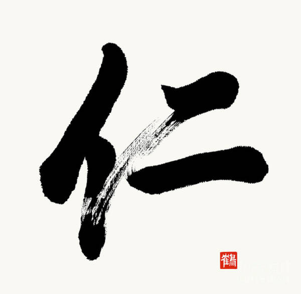 Painting - The Kanji Jin Or Benevolence  In Gyosho by Nadja Van Ghelue