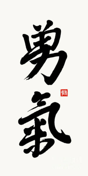 Painting - The Kanji Yuuki Or Courage In Gyosho by Nadja Van Ghelue