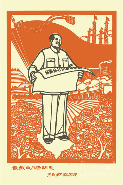 Wall Art - Digital Art - Vector Of Chairman Mao Related Poster by Johny Keny