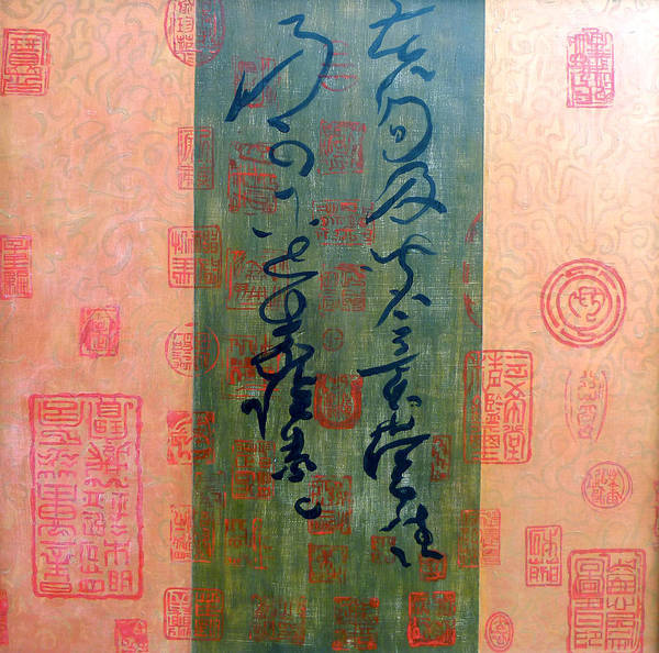 Painting - Asian Script by Tom Roderick